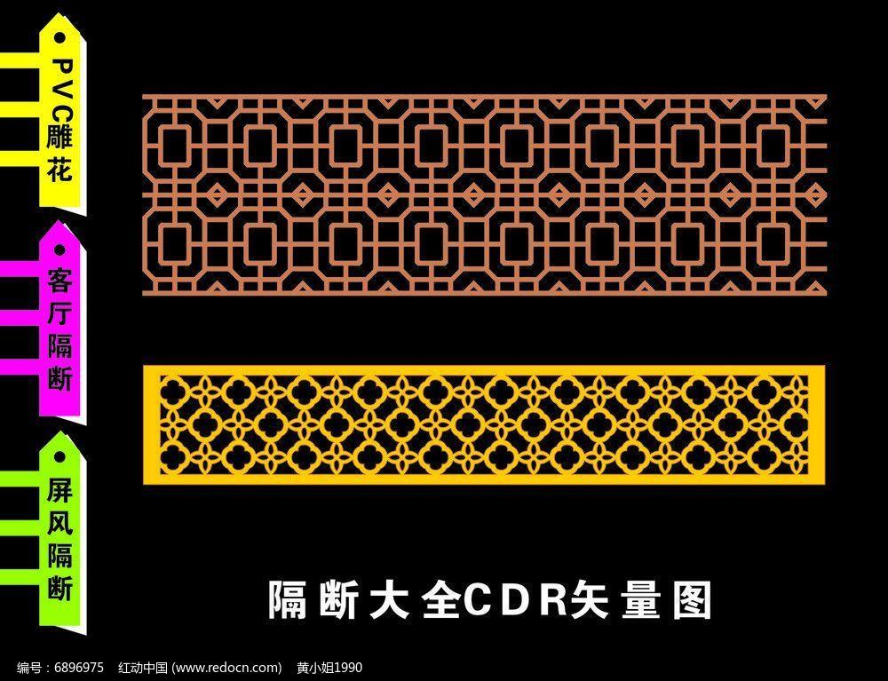 欧式风格镂空花板cdr素材下载