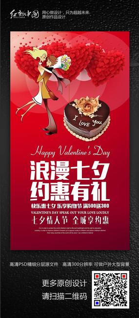 七夕情人节创意时尚海报素材模板 PSD