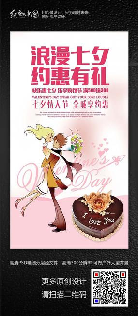 七夕情人节节日活动促销海报设计 PSD