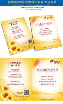企业宣传画册封面设计模版psd