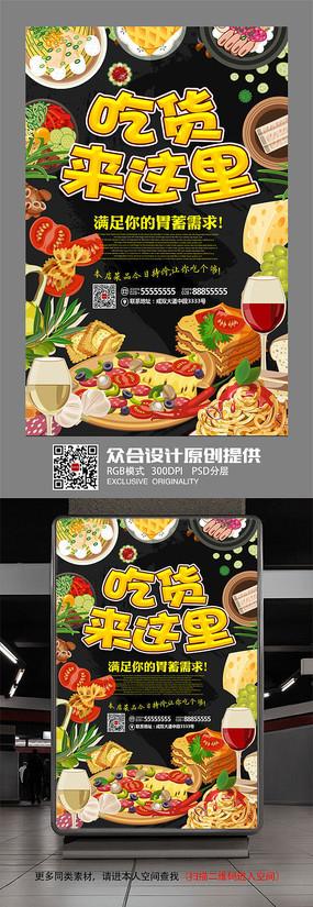 时尚创意美食节宣传海报设计