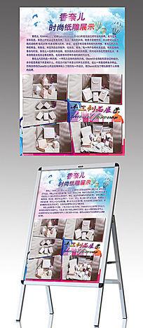 时尚纸雕产品包装展示海报设计