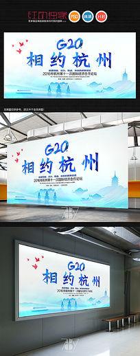 水彩G20杭州峰会宣传展板