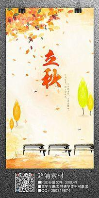 水彩立秋宣传海报