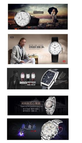 淘宝男士腕表手表高档海报