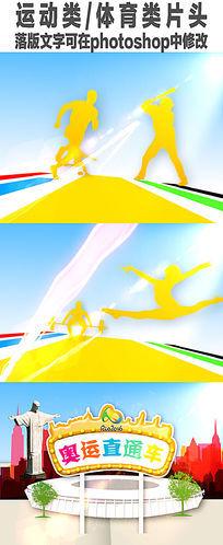 体育运动比赛类片头宣传片视频AE模板