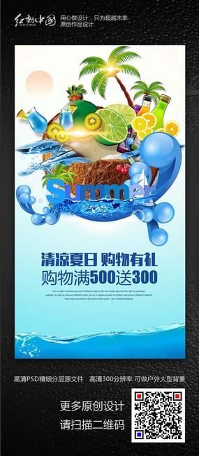 夏季购物节狂欢特惠活动海报