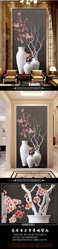 现代简约梅花花瓶玄关背景墙