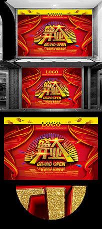 新店盛大开业海报设计素材PSD