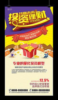 银行投资理财网站平台活动广告海报