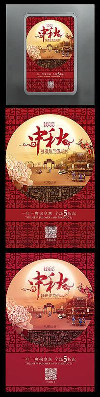 中国传统底纹中秋节月饼促销海报