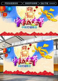 中国传统中秋节晚会背景