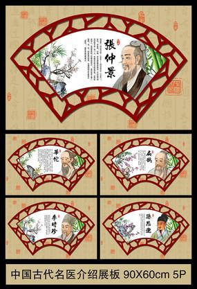 中国风古代名医展板