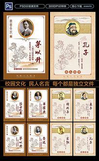 中国风学校名人名言展板海报PSD下载
