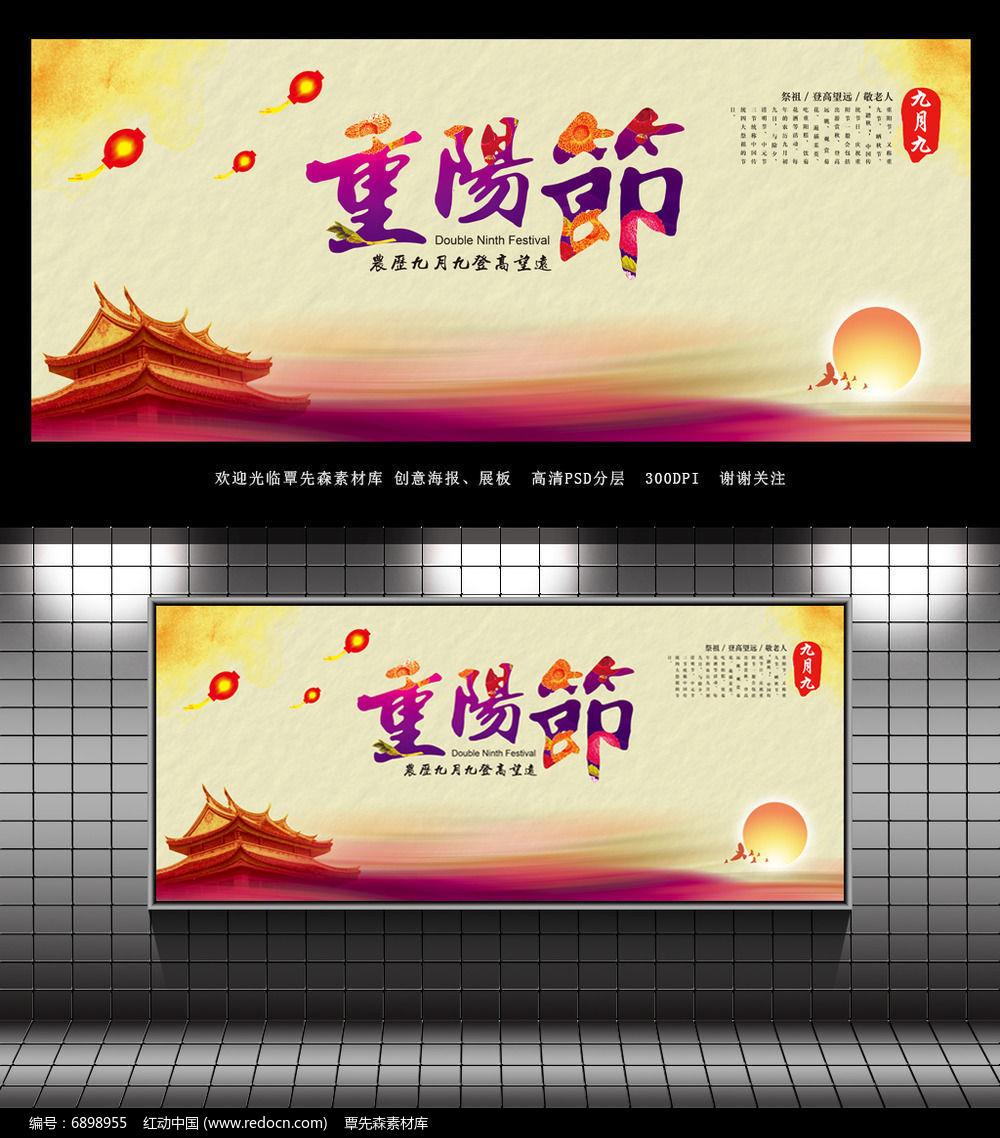 中国风重阳节海报设计图片