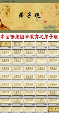 中国文化国学教育之弟子规ppt模板