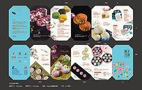 中秋节月饼宣传六折页设计