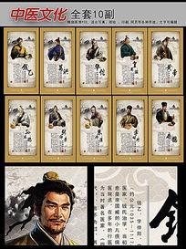 中医古代十大医生古典挂图设计