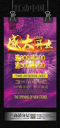 紫色炫彩背景盛大开业海报设计