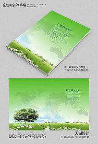 2016绿色环保封面设计环保局封面