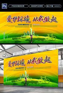 爱护环境卫生海报设计