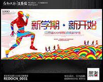 炫彩创意新学期新开始宣传海报设计