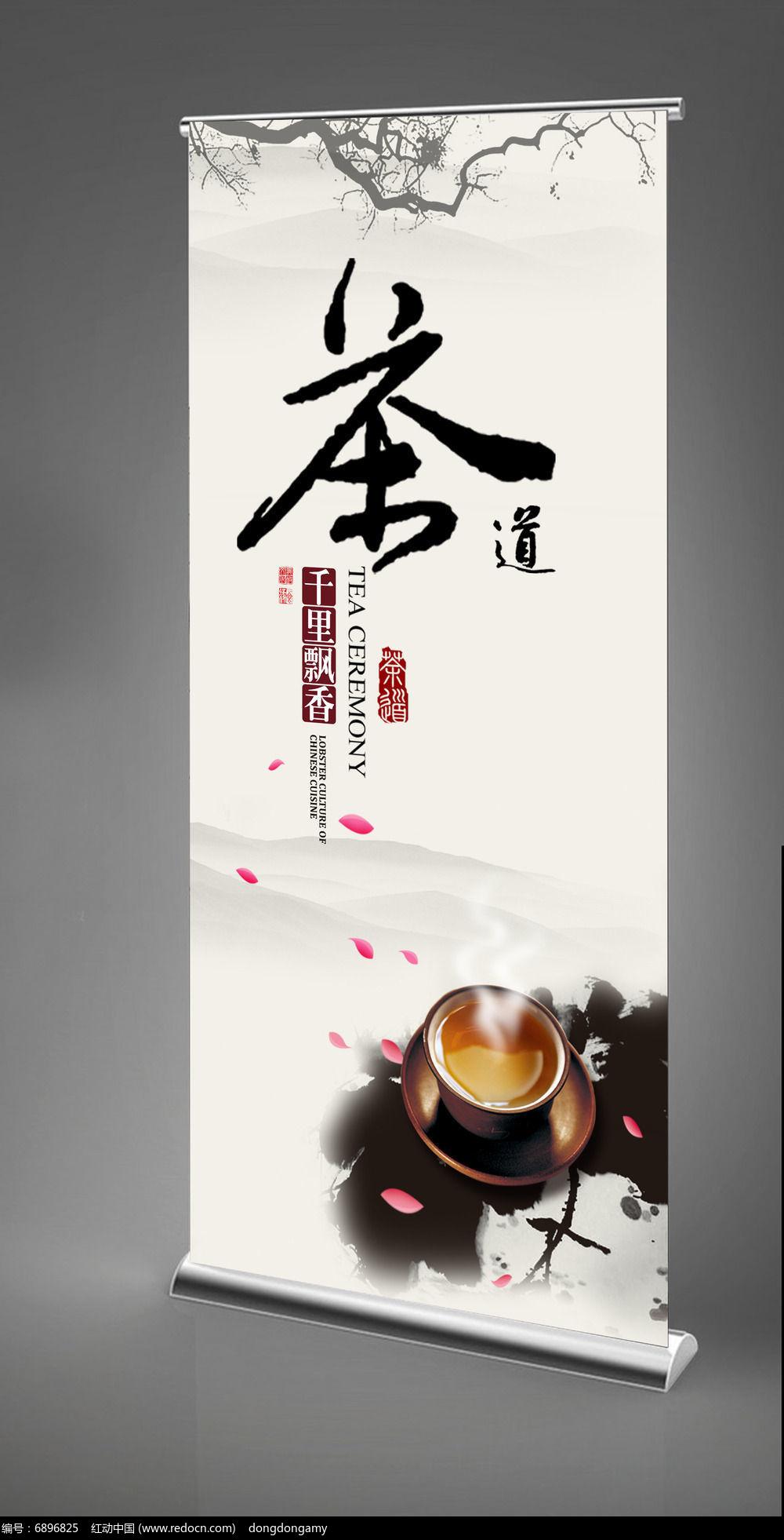 茶道茶叶店x展架模板设计