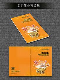 橙色金融投资封面