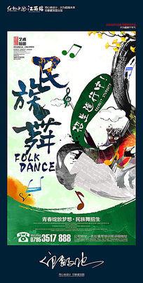 创意水彩少儿民族舞招生海报