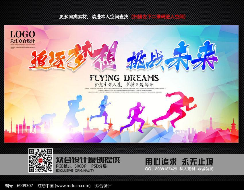创意追逐梦想挑战未来校园青春梦想海报设计图片