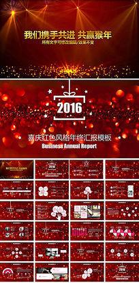 红色喜庆年终总结新年计划ppt模板