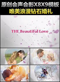 会声会影X8X9唯美浪漫钻石婚礼相册模板