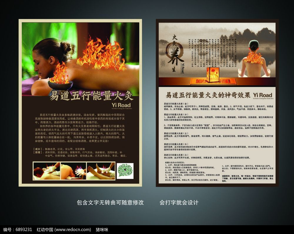 原创设计稿 海报设计/宣传单/广告牌 宣传单 彩页 dm单 火疗中医养生