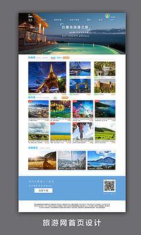 简洁大气旅游网站设计模板 PSD