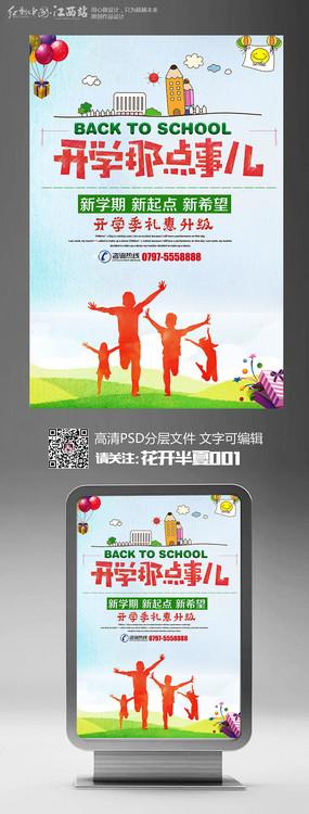 简约开学季欢迎新同学宣传促销海报设计