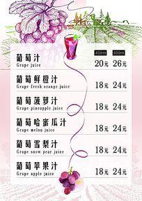 简约葡萄饮品菜单