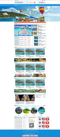酒店旅游网站设计模板