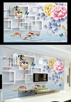 九鱼图富贵牡丹3D电视背景墙