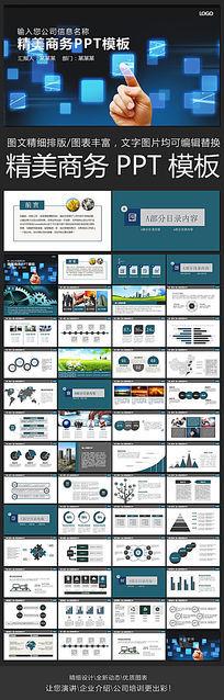 炫酷互联网科技网络信息技术ppt模板