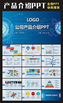 蓝色科技产品介绍PPT