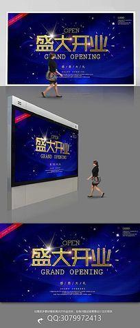 炫丽高端大气盛大开业促销海报PSD
