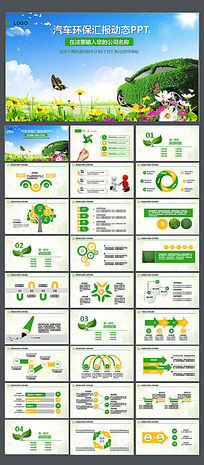 绿色节能环保汽车低碳绿色出行ppt动态