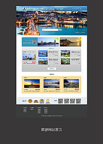 旅游网页首页 PSD