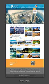 旅游网站界面设计模板psd分层素材