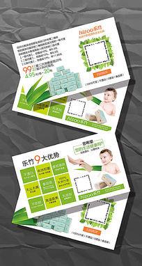 母婴用品本色面巾纸宣传单