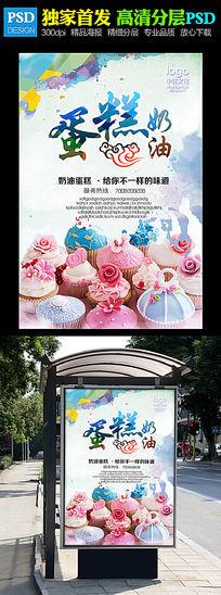 奶油蛋糕活动促销海报