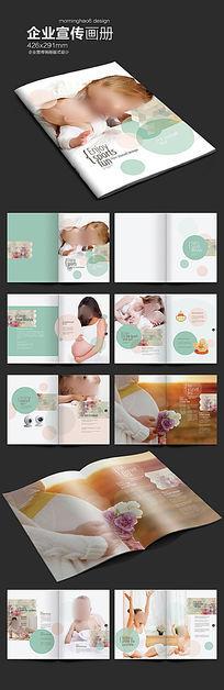 清新孕婴画册版式设计