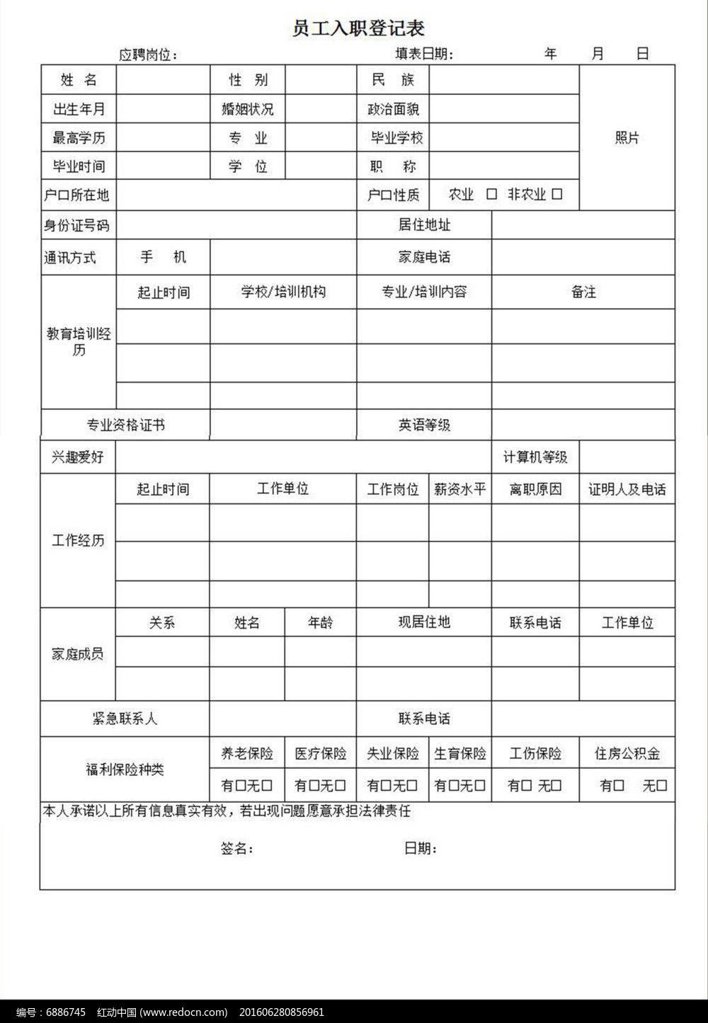 入职登记表excelJPG素材下载 其它设计图片
