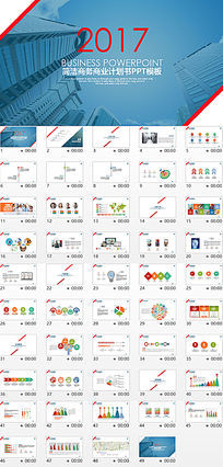 商业计划书营销策划书ppt模板