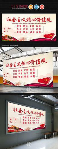 社会主义核心价值观海报展板